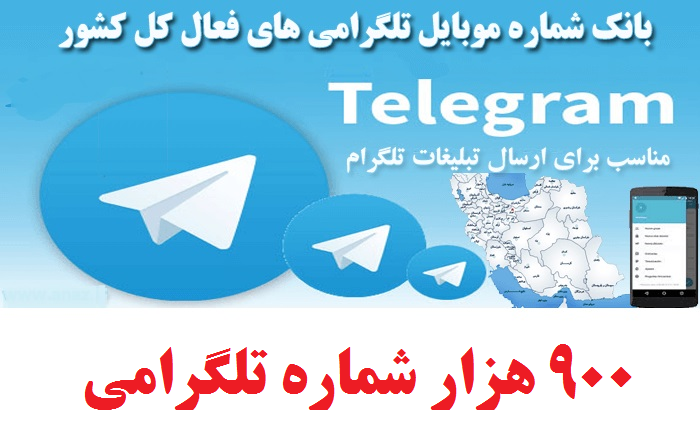 http://up.rizsms.ir/view/1326363/Number%20Telegram.png